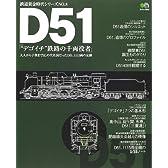 """D51「""""デゴイチ""""鉄路の千両役者」―大人から子供までSLの代名詞だったD51、1115両の足跡 (エイムック―鉄道黄金時代シリーズ (545))"""