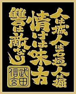 戦国言霊蒔絵シール「武田信玄」ゴールド