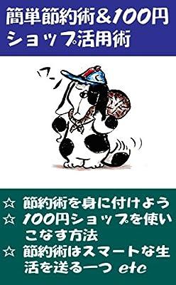 簡単節約術&100円ショップ活用術