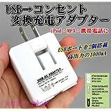 USB→コンセント変換充電アダプター