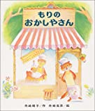 img - for Mr. Morino and sweets (Mori Funny Land (2)) (1979) ISBN: 4033132007 [Japanese Import] book / textbook / text book