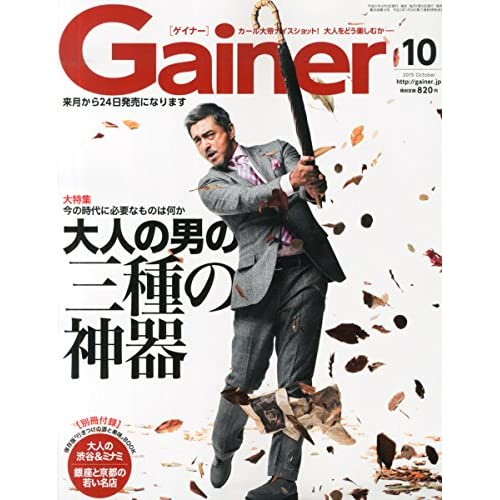 Gainer(ゲイナー) 2015年 10 月号 [雑誌]