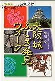 大阪城ふしぎ発見ウォーク―こんちは出前授業です!
