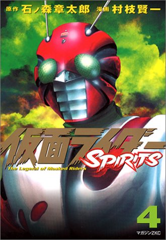 仮面ライダーSPIRITS 4 (マガジンZコミックス)