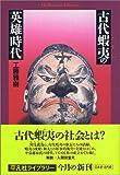 古代蝦夷の英雄時代 (平凡社ライブラリー)