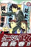 クニミツの政 27 (27) (少年マガジンコミックス)
