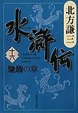 水滸伝 16 (16) (集英社文庫 き 3-59) (集英社文庫 き 3-59)