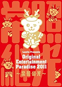 Original Entertainment Paradise-おれパラ- 2011~常・照・継・光~ LIVE DVD