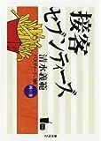 接客セブンティーズ―清水義範パスティーシュ100〈4の巻〉 (ちくま文庫)