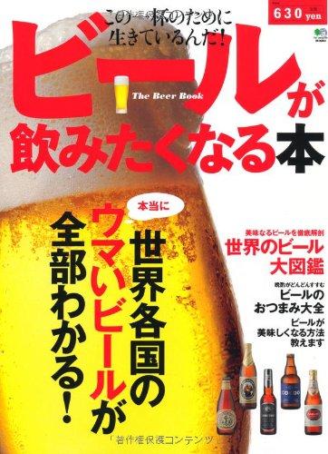 ビールが飲みたくなる本