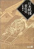 日本妖怪変化史 (中公文庫BIBLIO)