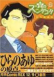 星のズンダコタ 2 (IDコミックス ZERO-SUMコミックス)