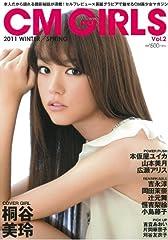 B.L.T. CM GIRLS vol.2 (TOKYO NEWS MOOK 220号)