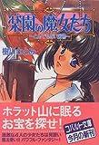 楽園の魔女たち ~とんでもない宝物~ (楽園の魔女たちシリーズ) (コバルト文庫)