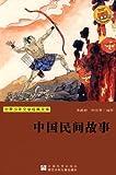 China Folk Story