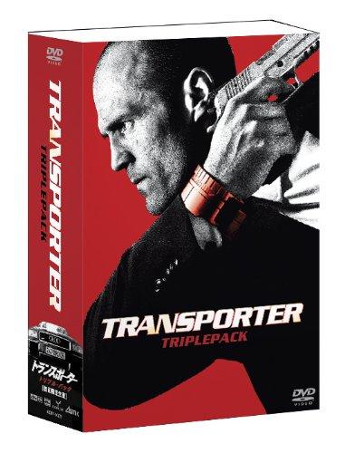 トランスポーター DVD トリプルパック 【完全初回限定生産】
