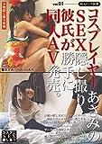コスプレイヤーあさみのSEX隠し撮り彼氏が勝手に同人AV発売。Vol.01 CMP [DVD]