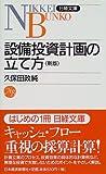 設備投資計画の立て方 (日経文庫)
