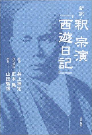 釈宗演 - Soyen Shaku