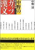 中野のガッツ漢文 改訂新版    情況出版学習参考書シリーズ