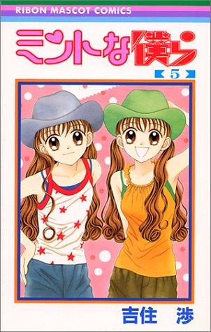 ミントな僕ら (5) (りぼんマスコットコミックス (1179))