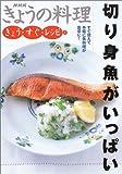きょう・すぐ・レシピ〈1〉切り身魚がいっぱい (NHKきょうの料理)