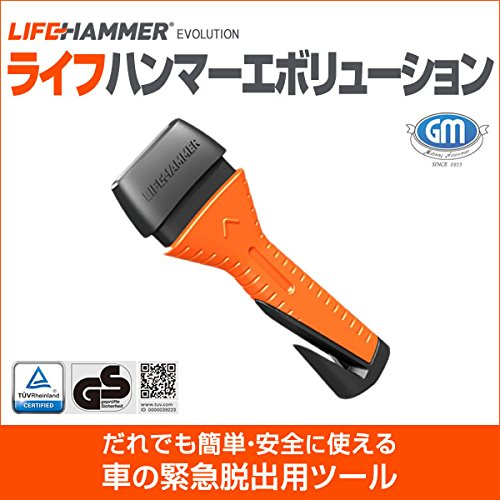 GM(ジーエム)ライフハンマーエボリューション LHEBL001/緊急脱出用ツール/緊急脱出ハンマー/ガラスハンマー/シートベルトカッター/レスキュー/非常用