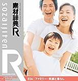 素材辞典[R] 036 ファミリー・笑顔と暮らし