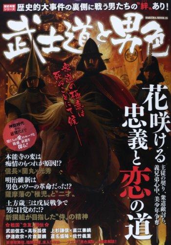 武士道と男色―花咲ける忠義と恋の道 (SAKURA・MOOK 25 歴史考察シリーズ)