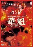 華魁 [DVD]