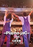 Pia-no-jaC LIVE@i~JumpinfJACFlash Tour~ [DVD]