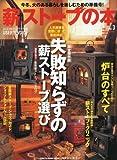 薪ストーブの本 vol.3 (CHIKYU-MARU MOOK 別冊夢の丸太小屋に暮らす)