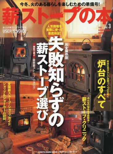 薪ストーブの本 vol.3