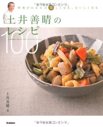 料理家・土井善晴さんの人気レシピ17選と楽しく料理しよう!
