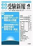 受験新報 2013年 04月号 [雑誌]