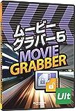 ムービーグラバー5 Ultimate 【 高画質 キャプチャ 録画 】 YouTube / ニコニコ動画 / FC2動画 など有名 動画 共有 サイト の 録画 に最適! AVI / MP4 形式 で 保存 可能! DVD / ブルーレイ 書き込み も!