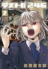 デストロ246 7 イラストカード付き限定版 (サンデーGXコミックス)