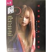 瞳〈No.8〉球体関節人形の群像―心をもつ人形達