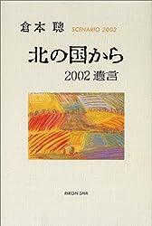 北の国から―2002遺言 (SCENARIO 2002)