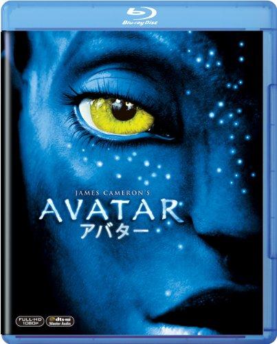 アバター(期間限定出荷) [Blu-ray]
