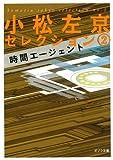 小松左京セレクション2 時間エージェント (ポプラ文庫)