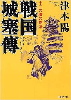 戦国城塞伝―十二の城の物語 (PHP文庫)