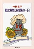 敵は海賊・海賊課の一日 (ハヤカワ文庫JA)