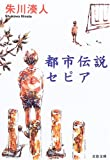 都市伝説セピア (文春文庫)