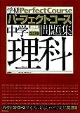 中学理科 (学研パーフェクトコース問題集 4)