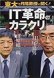 BS-i(TBS) 地球千年紀行 月尾嘉男教授