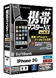 携帯マスターNX4.5 iPhone3G版