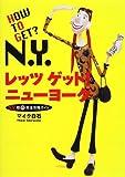 レッツゲット!ニューヨーク—N.Y.超マル得完全攻略ガイド