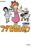 ラジ娘のひみつ(2) (バンブーコミックス 4コマセレクション)