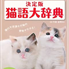 決定版 猫語大辞典―猫の本当の気持ちがこの1冊でよくわかる! (Gakken Pet Books)